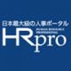 HRプロ編集部