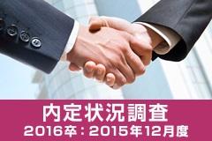 naitei_s2016-2015_12