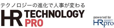HRテクノロジーPro