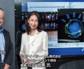 【「Future of HR」~これからの人事はどうあるべきか~】 第3回 IBM の人事変革事例 ~人工知能(AI)とビッグデータを採用、育成に活かす~