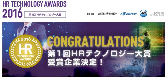 受賞企業決定!第1回 HRテクノロジー大賞