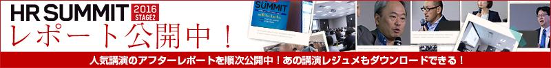 HRサミット2016 STAGE2講演録