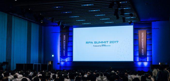 生産力向上に劇的な革新を起こす「RPA」の可能性〜経営のあり方を変える研究・実践の最新情報「RPA SUMMIT 2017」イベントレポート〜(前編)