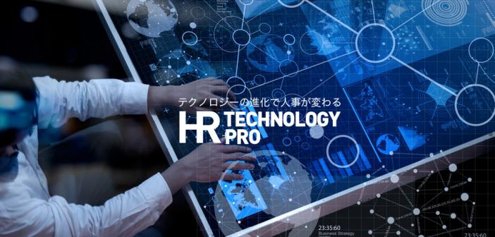 【世界最大のHRテクノロジーカンファレンス HR Technology Conference & Expo提携記事】<br>Vol.7 業務自動化への論及<br>Looking Beyond the Automation Debate