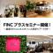 【LeBAC+FiNC共催イベント】8/25開催 人工知能を活用した大企業人事向けウェルネス経営ソリューション