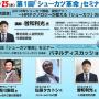 【LeBACイベント】10/25開催 第1回「シューカツ革命」セミナーお申込み