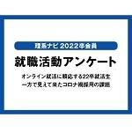 【7月速報・調査データ】2022卒 理系就活生動向調査レポート/22卒が感じたオンライン就活のメリット・デメリット