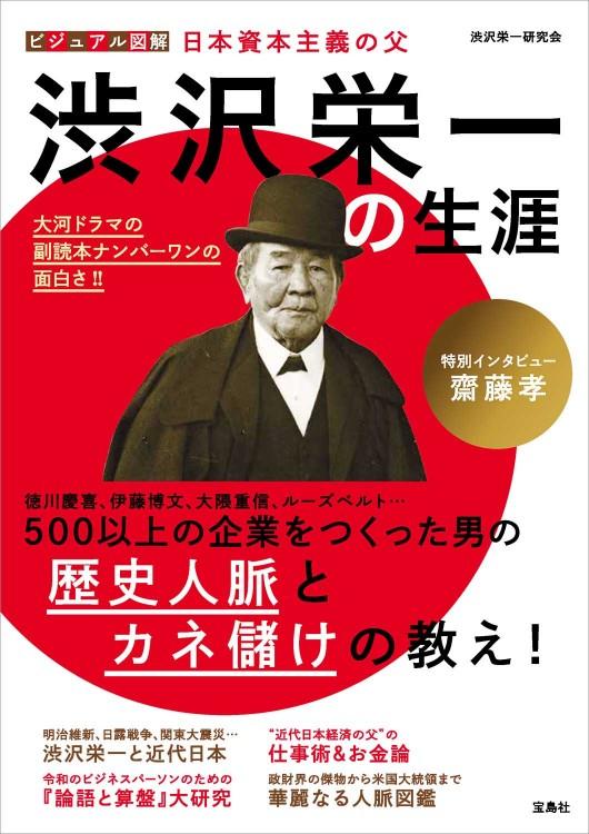『ビジュアル図解 日本資本主義の父 渋沢栄一の生涯』渋沢栄一研究会(宝島ムック)