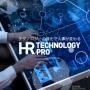 【世界最大のHRテクノロジーカンファレンス HR Technology Conference & Expo提携記事】Vol.6 デジタルツールを使った、ワークライフバランスの改善Improving Work/Life Balance the Digital Way