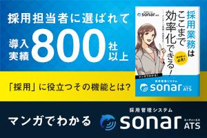 マンガでわかる「sonar ATS」