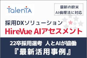 採用DXソリューション HireVue AIアセスメント