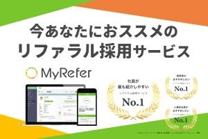 MyRefer_資料ダウンロード