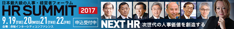 HRサミット2017