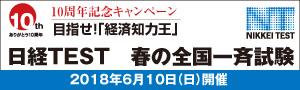 日経TEST春の全国一斉試験6月開催