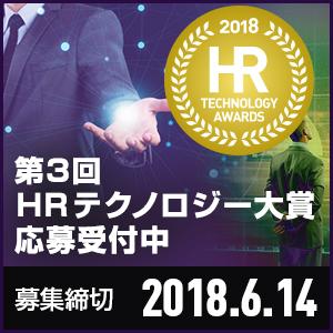 第3回HRテクノロジー大賞<締切2018.6.14>