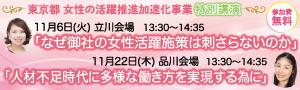 東京都女性の活躍推進加速化事業◆特別講演