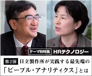 テーマ別特集「HRテクノロジー」