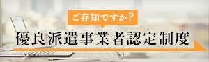優良派遣事業者認定制度をご存知ですか?