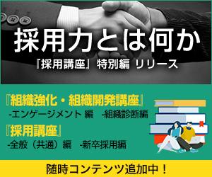 『HRプロ講座』に「採用講座・特別編」が登場!