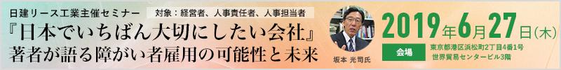 日建リース工業主催セミナー「『日本でいちばん大切にしたい会社』著者が語る障がい者雇用の可能性と未来」
