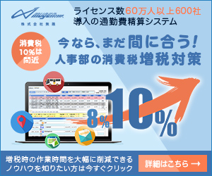 人事部の消費税増税対策「らくらく定期」