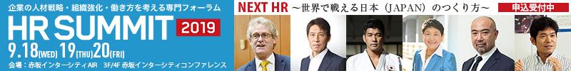 HRサミット2019/HRテクノロジーサミット2019