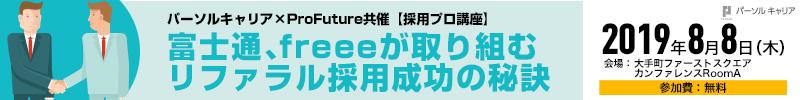 パーソルキャリア×ProFuture共催【採用プロ講座】富士通、freeeが取り組むリファラル採用成功の秘訣