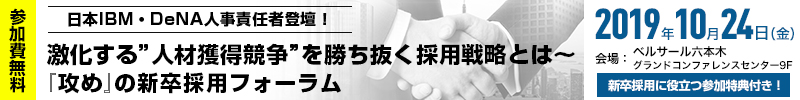 日本IBM・DeNA人事責任者登壇!採用革新の在り方を深く学ぶ