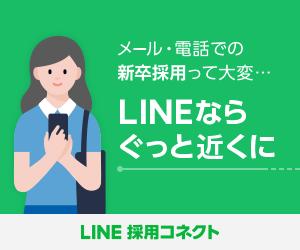 �yLINE �̗p�R�l�N�g�z���[���E�d�b�ł̐V���̗p���đ�ρE�E�ELINE�Ȃ炮���Ƌ߂���