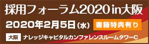 2/5開催_採用フォーラム2020 in 大阪