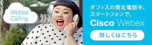 【Cisco Webex】オフィスの固定電話を、スマートフォンで。
