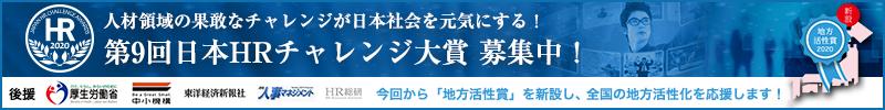 「第9回日本HRチャレンジ大賞」募集開始(3/16まで)!厚労省・中小機構後援で「地方活性賞」新設
