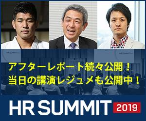 HRサミット2019/HRテクノロジーサミット2019 アフターレポート公開中