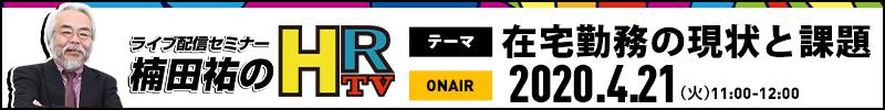 ライブ配信セミナー『楠田祐のHRTV』』4月21日(火)ONAIR!