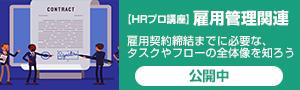 【HRプロ講座】雇用管理・勤怠管理編