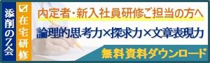 Z会)内定者・新人「論理探求文章力」研修
