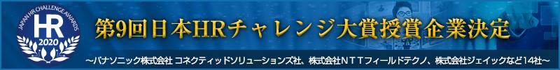 第9回「日本HRチャレンジ大賞」授賞企業発表!