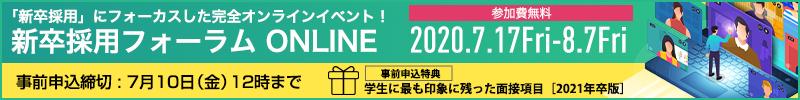 新卒採用フォーラム2020 申込受付中!