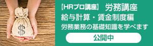 【HRプロ講座】給与計算・賃金制度編