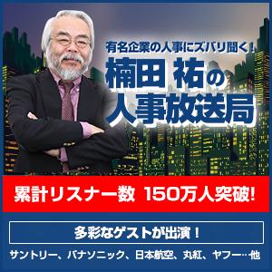 楠田祐の人事放送局