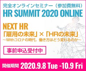 HRサミット2020 ONLINE申込受付中