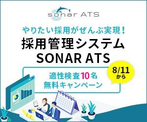 どんな採用も 見える化・自動化。『SONAR ATS』