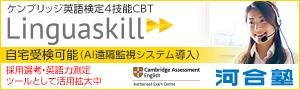 ケンブリッジ英語検定4技能CBT【Linguaskill】採用選考・英語力検定ツールとして活躍拡大中
