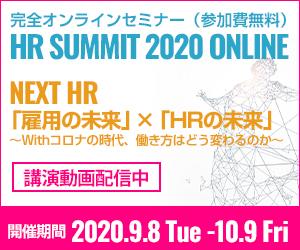 HRサミット2020 動画配信中