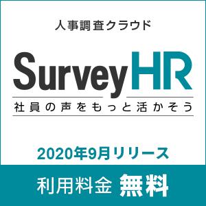 【無料】人事調査クラウドSurveyHR