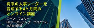 【11/30開講】将来の人事リーダーを育成する4ヶ月間のオンライン講座(コーン・フェリー)