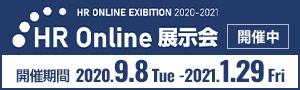 HR Online 展示会 開催中!