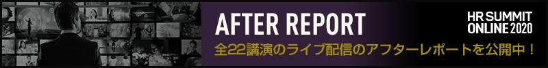 HRサミット2020 アフターレポート公開中