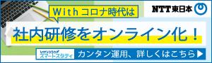 Withコロナ時代は社内研修オンライン化(NTT東日本)