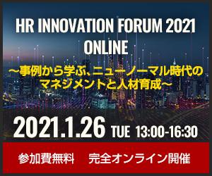 HRイノベーションフォーラム2021 ONLINE 申込受付中